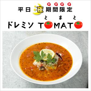 新メニュードレミソトマト